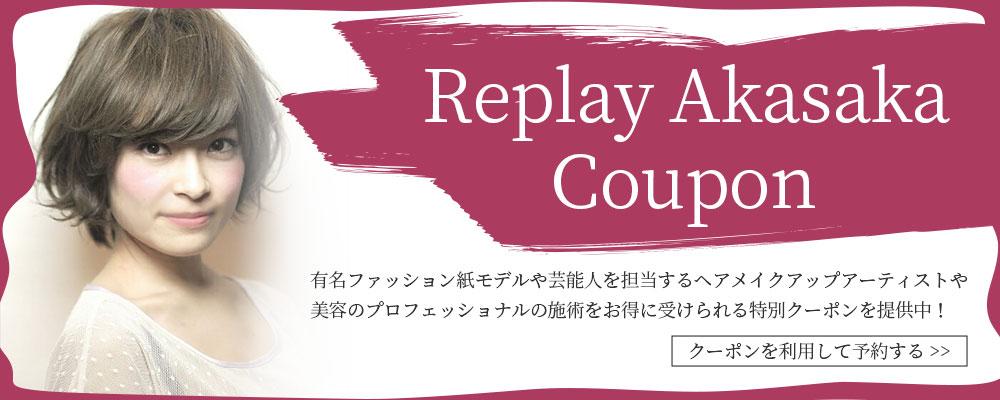 赤坂の美容院(美容室) | Replay クーポンバナー