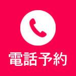 赤坂の美容院(美容室) | Replay 電話予約ボタン